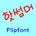HAHotSummer™ Korean Flipfont icon