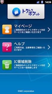 トクトクポケット- screenshot thumbnail
