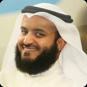 القرآن الكريم - مشاري العفاسي
