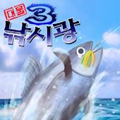 대물 낚시광3_게임