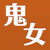 鬼女まとめ〜浮気・不倫・修羅場etc〜