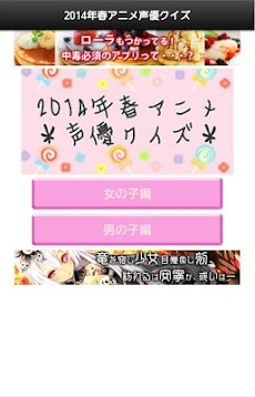 2014年春アニメ*声優クイズ*のおすすめ画像4