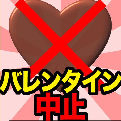 バレンタイン中止! LOGO-APP點子