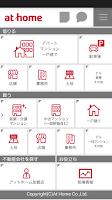 Screenshot of at home(アットホーム)賃貸物件検索・お部屋探しアプリ