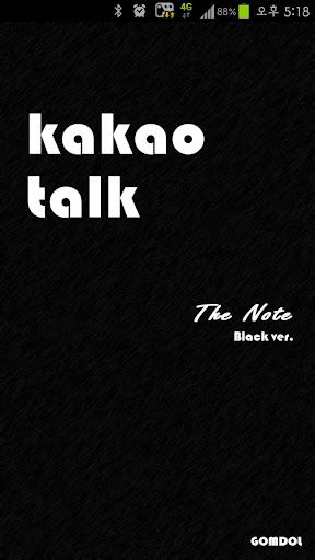 카카오톡 테마 - Black Note