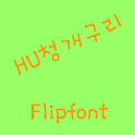 HUFrog™ Korean Flipfont icon