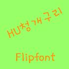 HUFrog Korean Flipfont icon