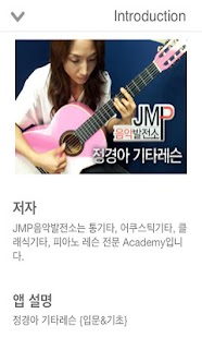 JMP Guitar Lesson1 - screenshot thumbnail