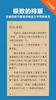 Screenshot of 小米小说