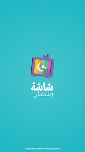شاشة رمضان‎ - screenshot thumbnail