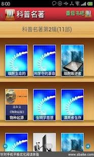 玩書籍App|科普名著50部免費|APP試玩