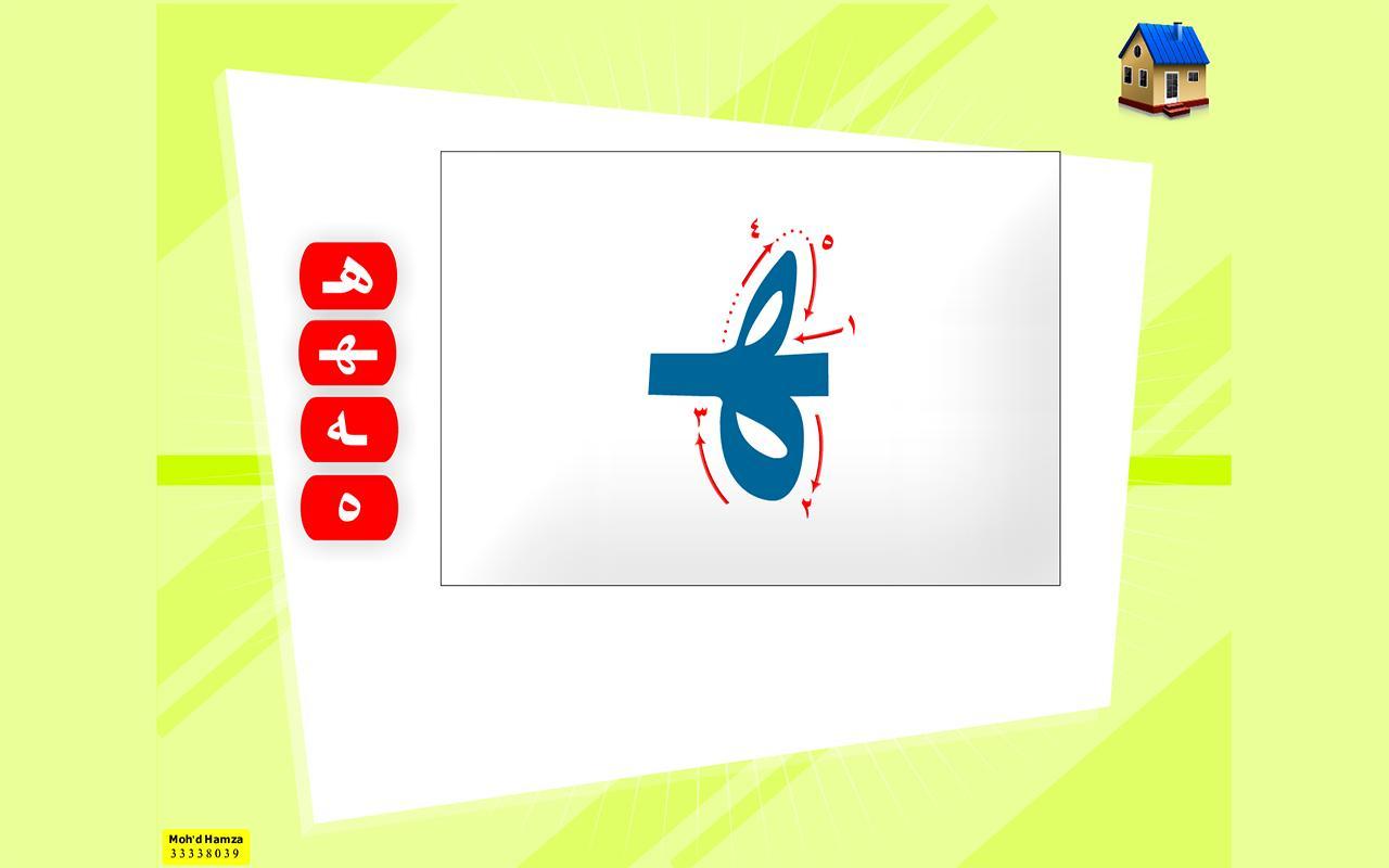 كتابة الحروف الهجائية - screenshot