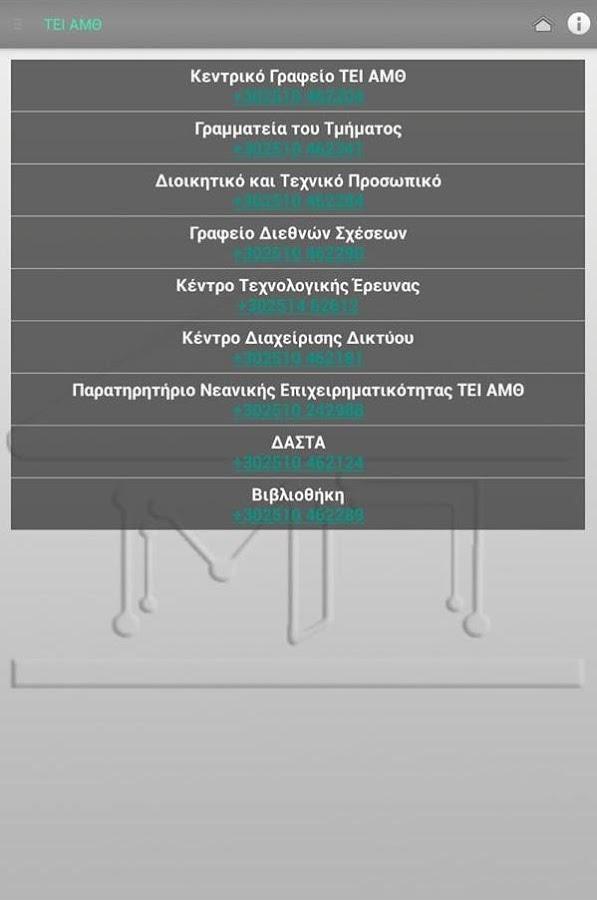 Μηχανικών Πληροφορικής-ΤΕΙ ΑΜΘ - screenshot
