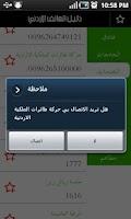 Screenshot of دليل الهاتف الاردني