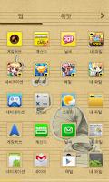 Screenshot of JAZZ 카카오홈 테마