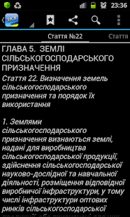 Земельний кодекс України - náhled
