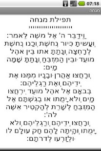 Siddur Nosach Sfarad (Paid) - screenshot thumbnail