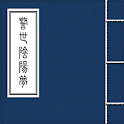 警世阴阳梦 icon