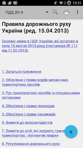 ПДД Украина 2015+ pro