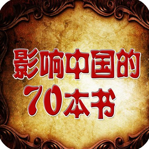 影响中国的70本书 生活 App Store-癮科技App