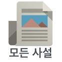 (구) 모든 사설 - 주요 신문 사설만 모아 보기 icon