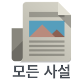 (구) 모든 사설 - 주요 신문 사설만 모아 보기