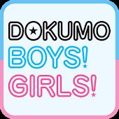 読モBOYS&GIRLSアプリ