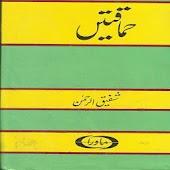 Himaqatien by Shafiq Ur Rehman