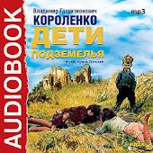 Аудиокнига. Дети подземелья