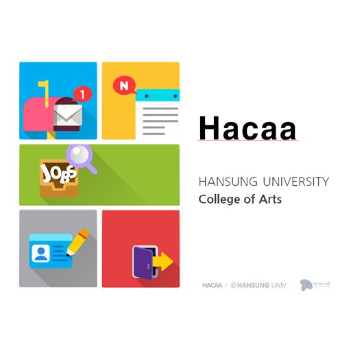 하카 Hacaa
