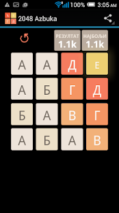 2048 Cyrillic Serbian- screenshot thumbnail
