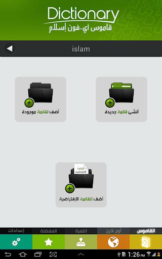 玩書籍App قاموس أندرويد إسلام免費 APP試玩