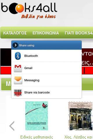 books4all.gr