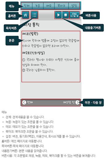 민사소송법Ⅰ 총칙 음성 조문노트