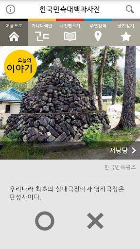 한국민속대백과사전