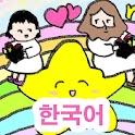 만화 성경 만화 예수 COMIC BIBLE FULL icon