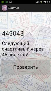 Счастливый билетик - screenshot thumbnail