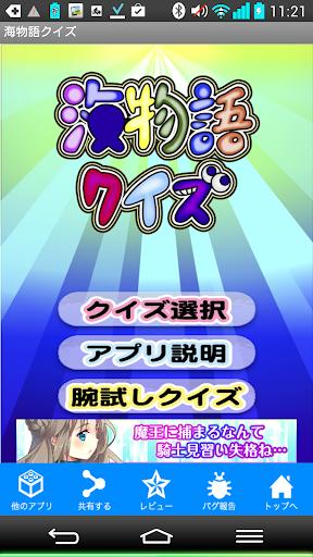 【ゲーム】海物語クイズ〜パチンコ〜