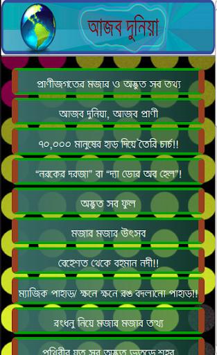 আজব দুনিয়া