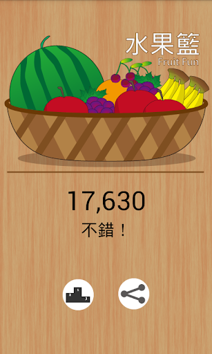 免費休閒App|水果籃|阿達玩APP