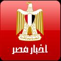 أخبار مصر Egypt News icon