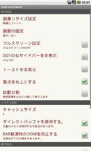 AyaComicViewer- screenshot thumbnail