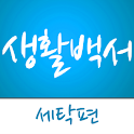 생활백서-세탁편 logo