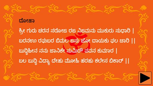 【免費書籍App】Hanuman Chalisa-Multi Language-APP點子