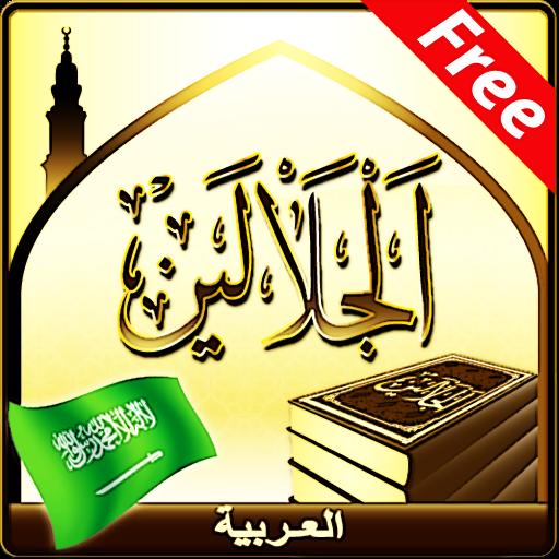書籍App|经注Jalalain阿拉伯语 LOGO-3C達人阿輝的APP