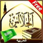 Tafsir al-Jalalayn (Arabic) icon