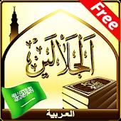 Tafsir al-Jalalayn (Arabic)