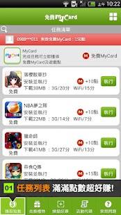 免費MyCard - 螢幕擷取畫面縮圖