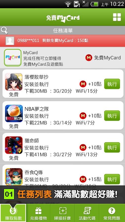 免費MyCard - screenshot