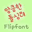 MBCSlydivorcee™ Flipfont